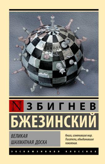 Великая шахматная доска Збигнев Бжезинский