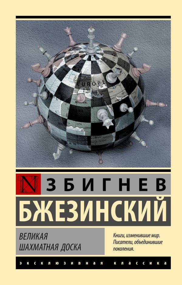 Бжезинский Збигнев Великая шахматная доска недорого