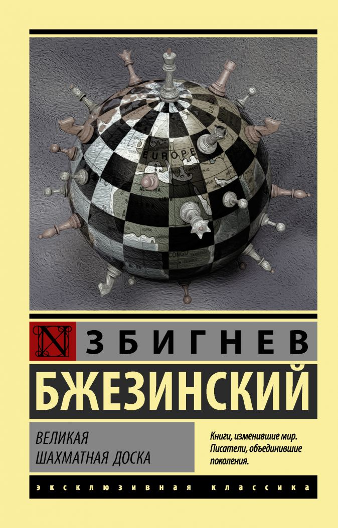 Збигнев Бжезинский - Великая шахматная доска обложка книги