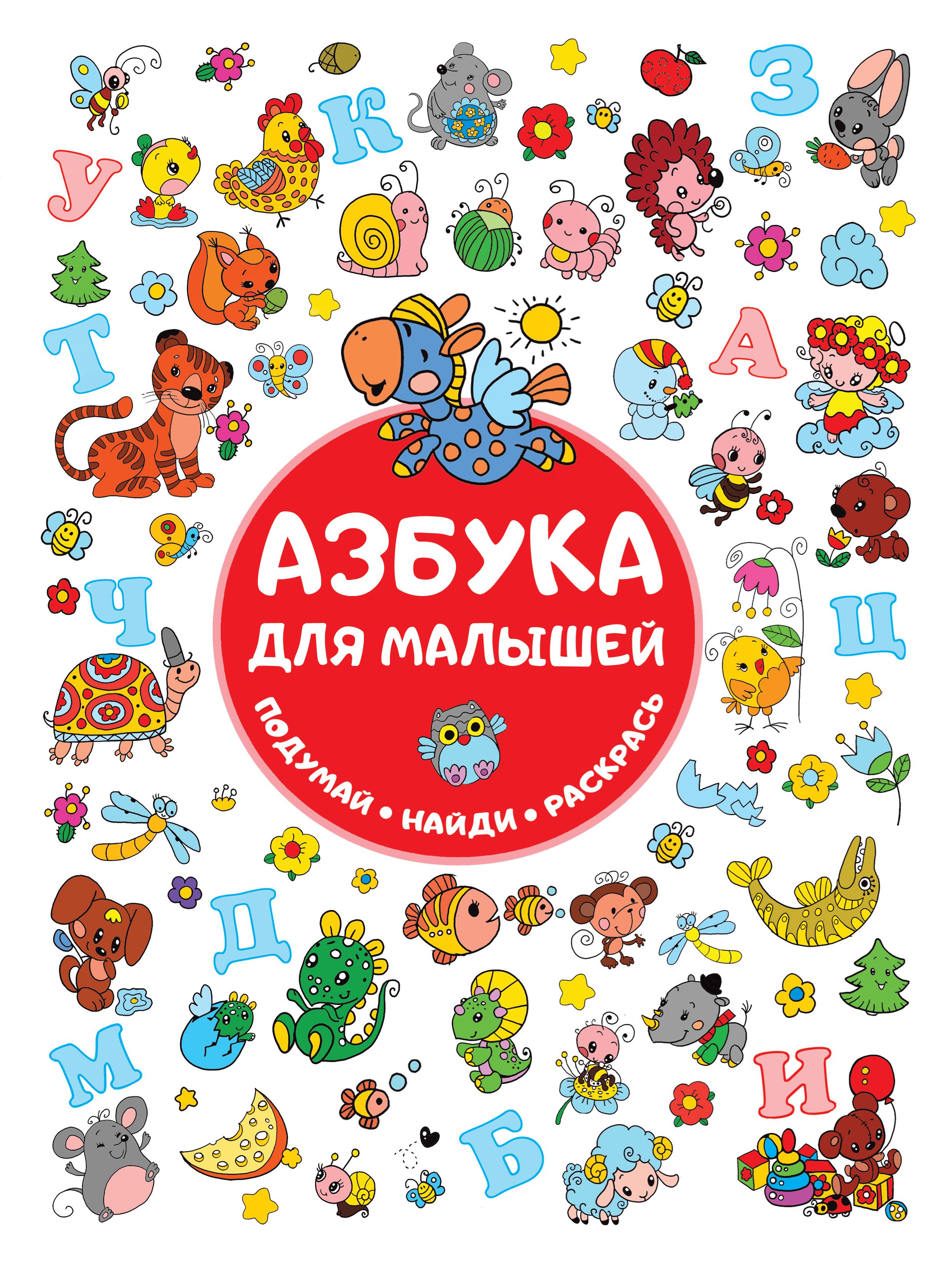 Горбунова И.В., Глотова М.Д. Азбука для малышей