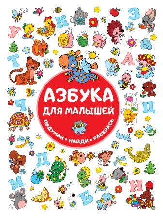 Горбунова И.В., Глотова М.Д. - Азбука для малышей обложка книги