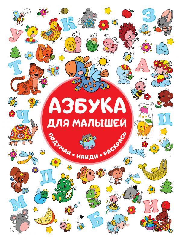 Горбунова И.В., Глотова М.Д. Азбука для малышей глотова в худ английский для малышей буква за буквой 250 наклеек