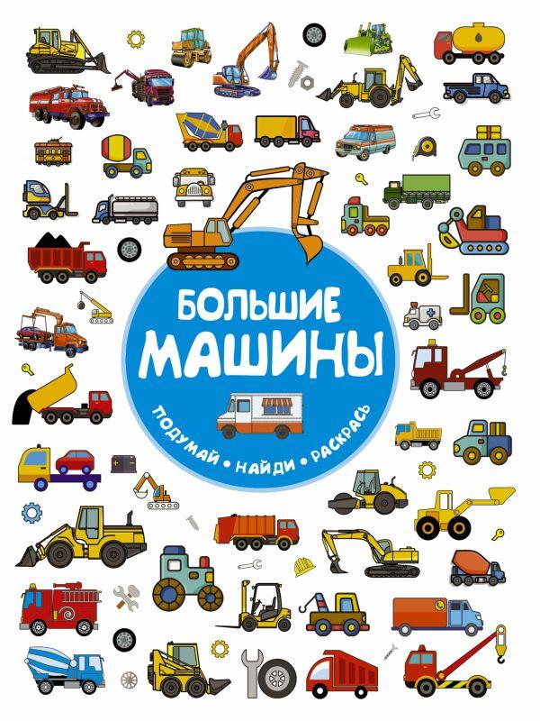 Большие машины Глотова М.Д.