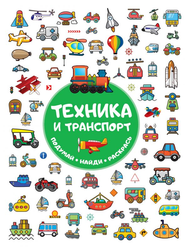 Глотова Вера Юрьевна Техника и транспорт