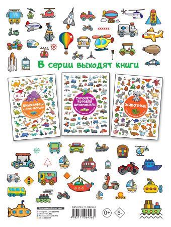 Техника и транспорт Глотова В.Ю.