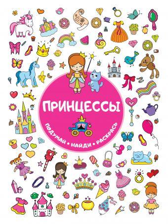 Принцессы Оковитая К., Кулешова О. В.