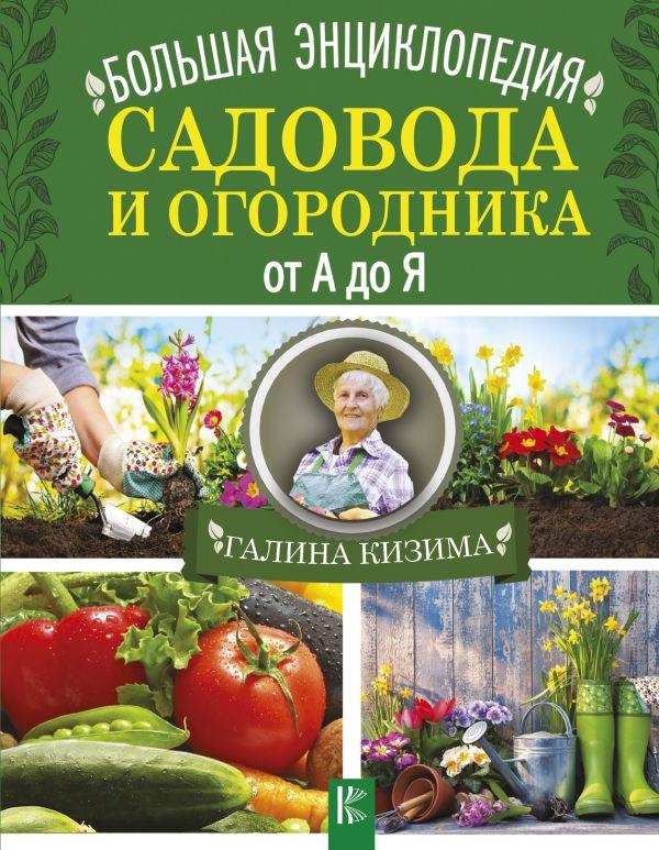 Большая энциклопедия садовода и огородника от А до Я Кизима Г.А.