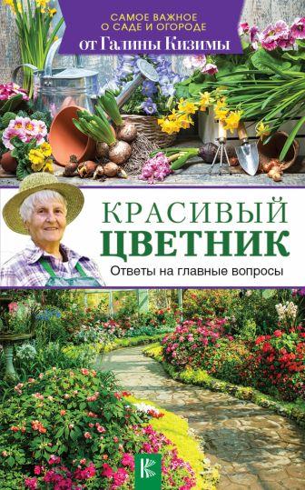 Кизима Г.А. - Красивый цветник. Ответы на главные вопросы обложка книги
