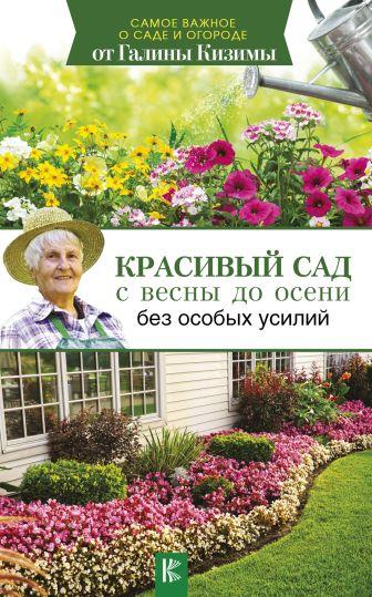 Кизима Г.А. - Красивый сад с весны до осени без особых усилий обложка книги