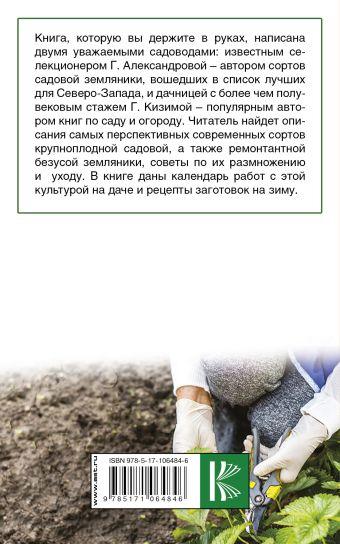 Крупноплодная садовая земляника: проверенные сорта, способы повышения урожая Кизима Г.А.