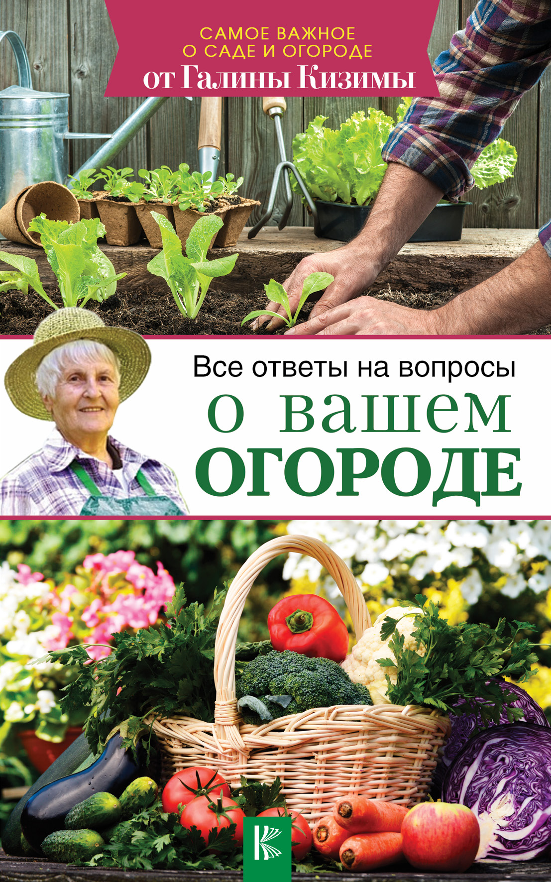 Кизима Г.А. Все ответы на вопросы о вашем огороде