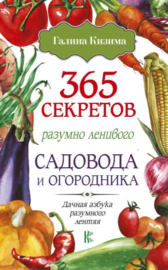 Кизима Г.А. - 365 секретов разумно ленивого садовода и огородника обложка книги