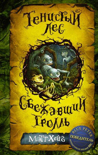 Мэтт Хейг - Тенистый лес. Сбежавший тролль обложка книги