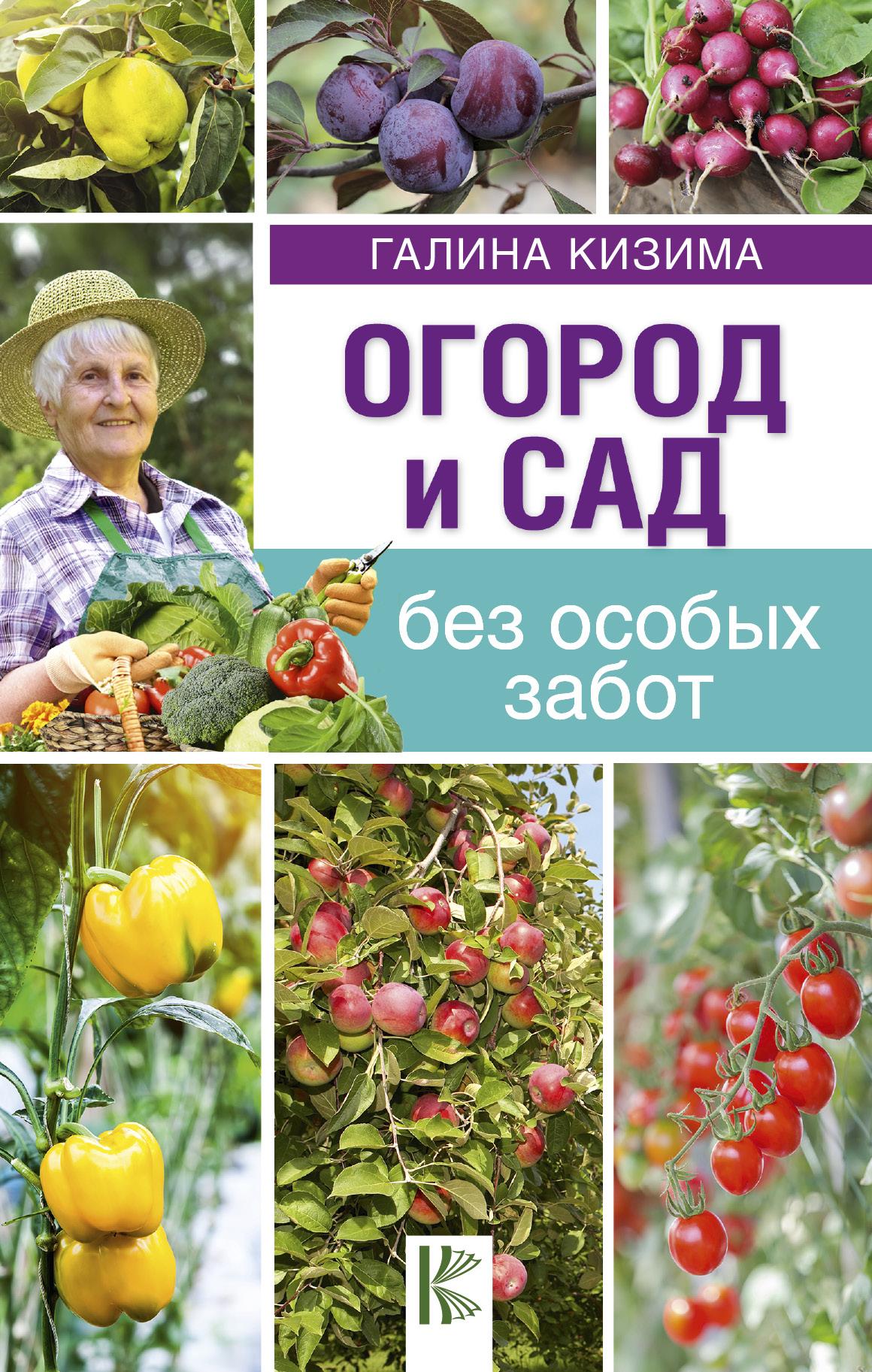 Огород и сад без особых забот