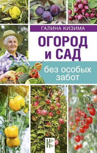 Огород и сад без особых забот Кизима Г.А.