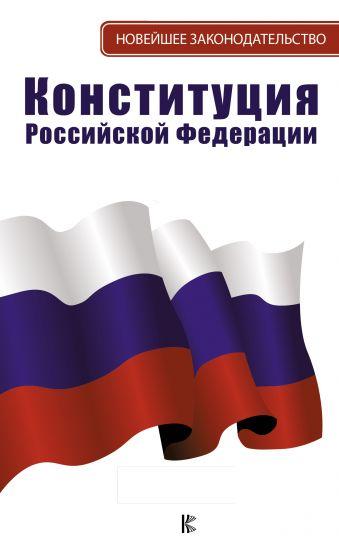 Конституция Российской Федерации на 2018 год .