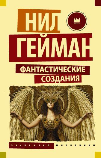 Нил Гейман - Фантастические создания обложка книги