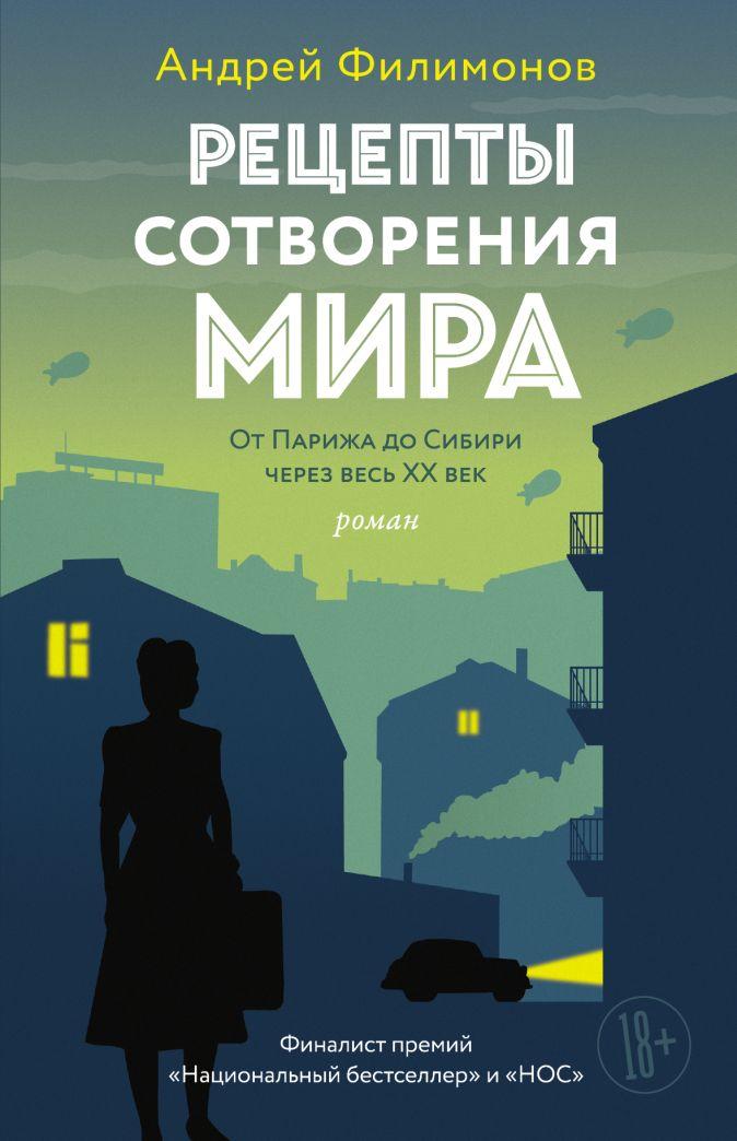 Андрей Филимонов - Рецепты сотворения мира обложка книги