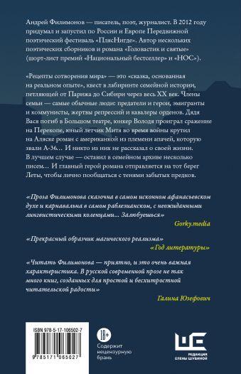 Рецепты сотворения мира Андрей Филимонов