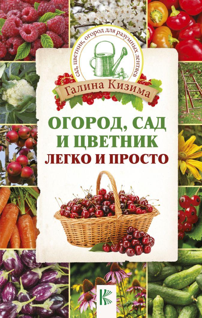 Кизима Г.А. - Огород, сад и цветник легко и просто обложка книги