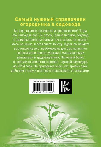 Самый нужный справочник огородника и садовода с долгосрочным календарем до 2024 года Кизима Г.А.