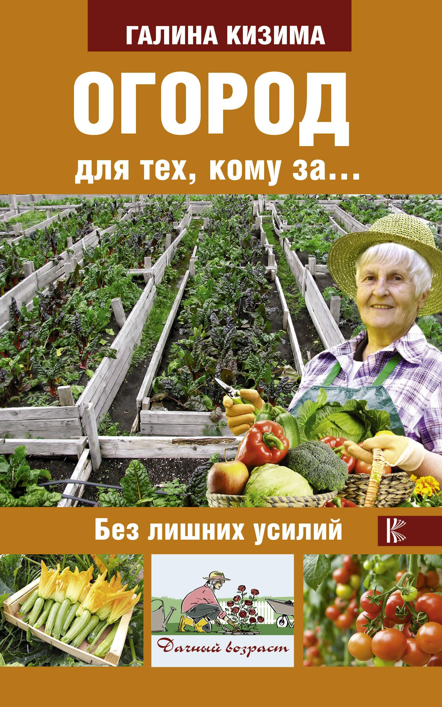 Огород для тех, кому за... без лишних усилий