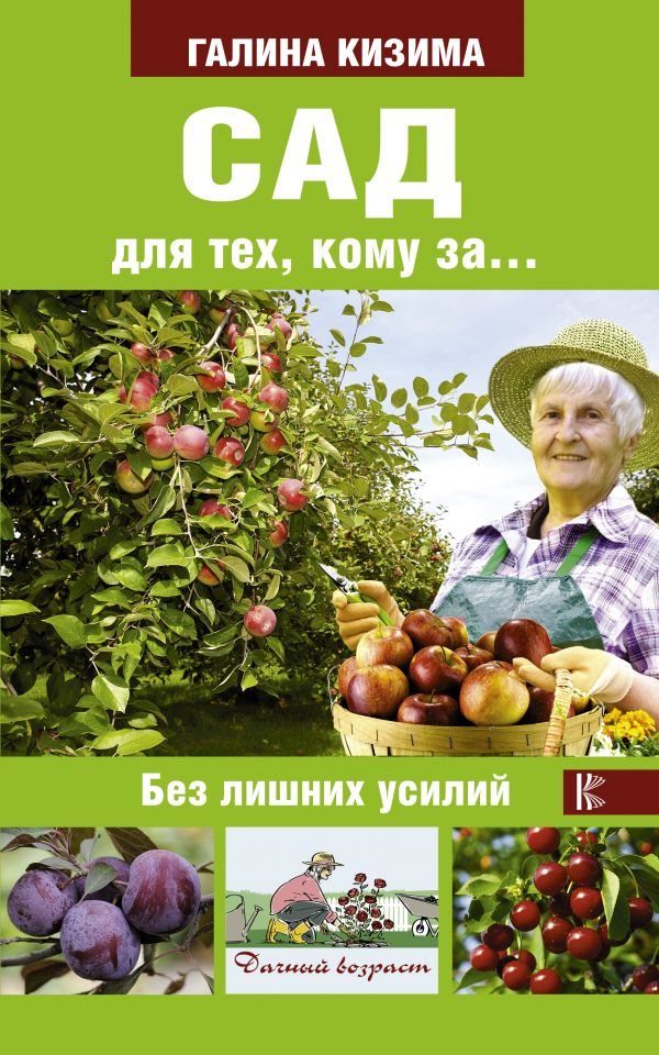 Сад для тех, кому за... без лишних усилий Кизима Г.А.