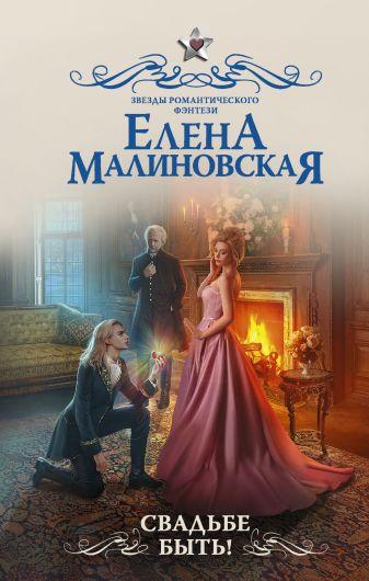 Елена Малиновская - Свадьбе быть! обложка книги