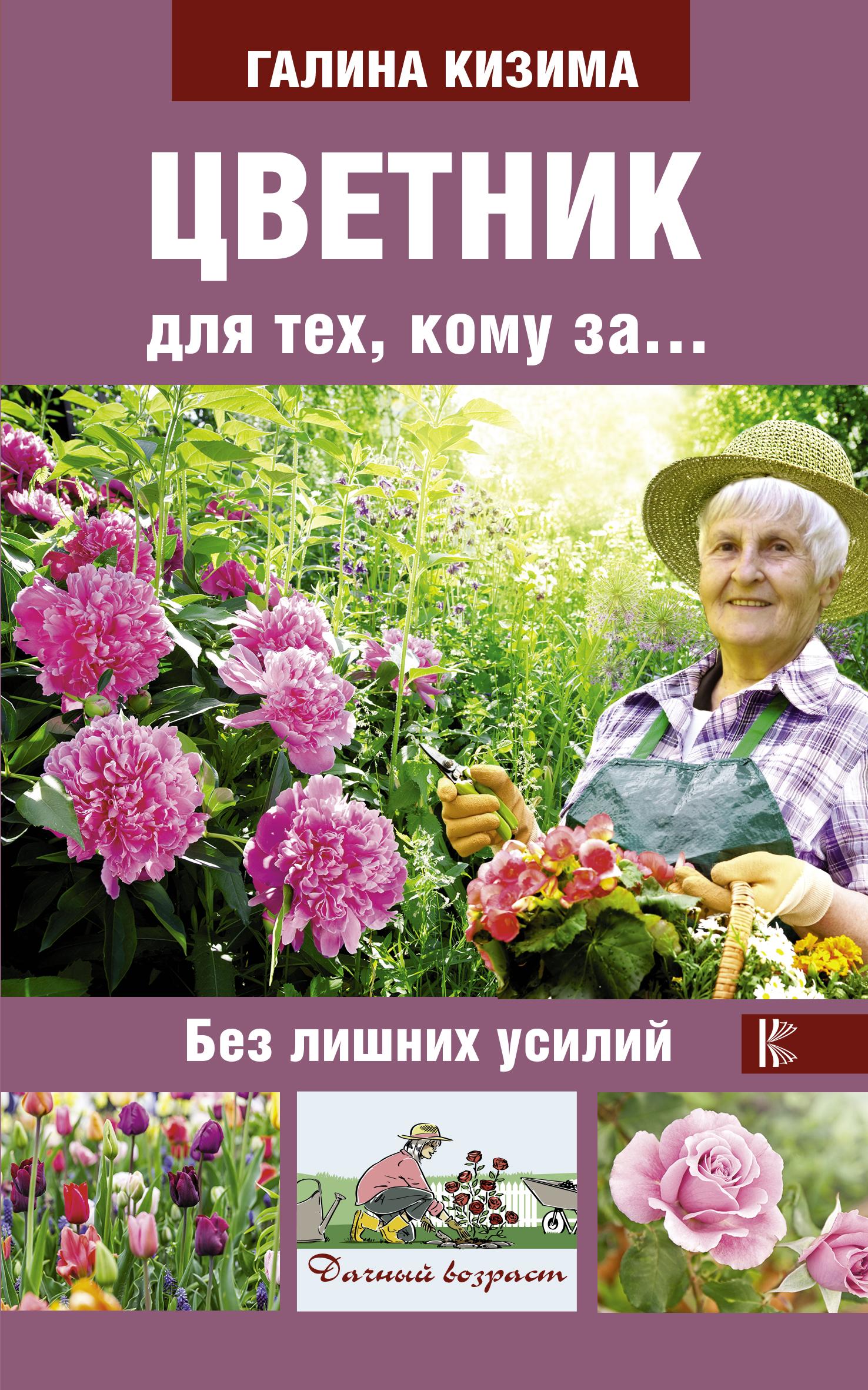 Цветник для тех, кому за... без лишних усилий
