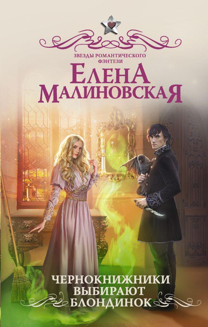 Елена Малиновская - Чернокнижники выбирают блондинок обложка книги