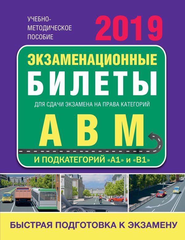 Zakazat.ru: Экзаменационные билеты для сдачи экзамена на права категорий А, В и М, подкатегорий А1 и В1. .