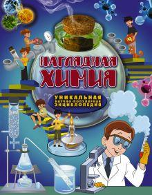 Наглядная химия