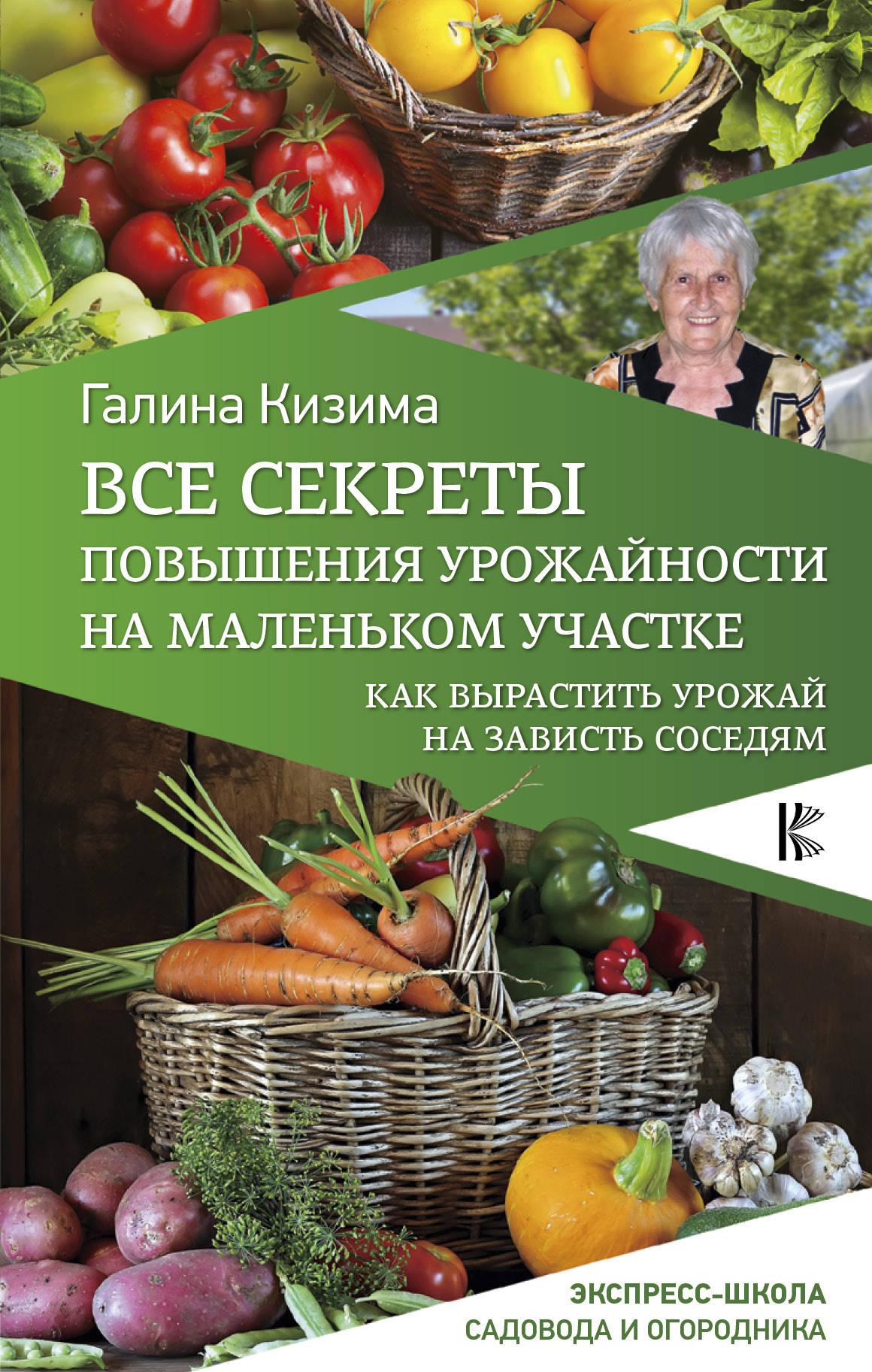 Кизима Г.А. Все секреты повышения урожайности на маленьком участке. Как вырастить урожай на зависть соседям елена александровна власова ряды