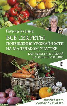 Все секреты повышения урожайности на маленьком участке. Как вырастить урожай на зависть соседям
