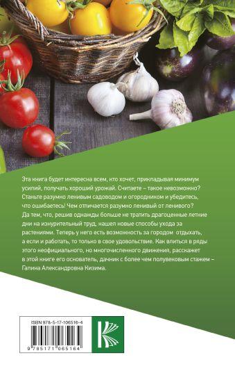 Все секреты повышения урожайности на маленьком участке. Как вырастить урожай на зависть соседям Кизима Г.А.