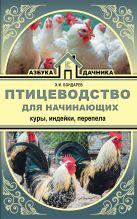 Бондарев Э.И. - Птицеводство для начинающих. Куры, индейки, перепела' обложка книги