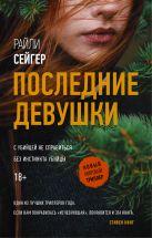 Райли Сейгер - Последние Девушки' обложка книги