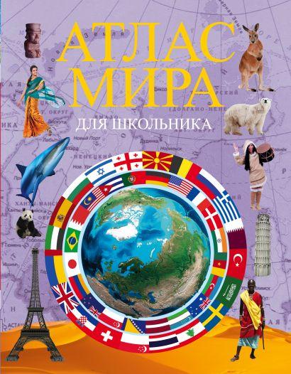 Атлас мира для школьника - фото 1