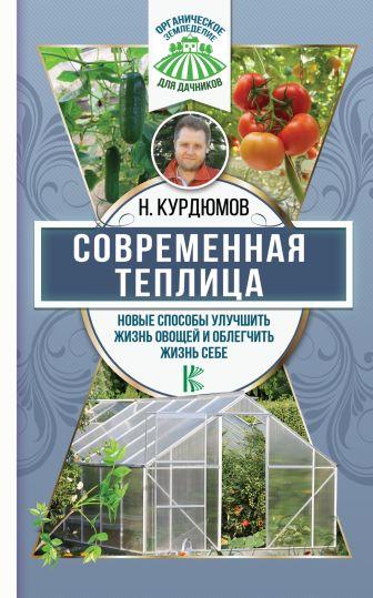 Курдюмов Н.И. - Современная теплица. Новые способы улучшить жизнь овощей и облегчить жизнь себе обложка книги