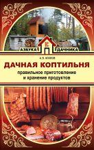 Козлов А.В. - Дачная коптильня. Правильное приготовление и хранение продуктов' обложка книги