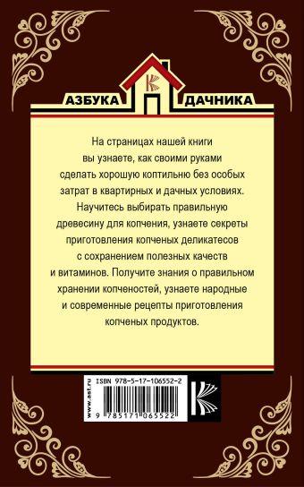 Дачная коптильня. Правильное приготовление и хранение продуктов Козлов А.В.