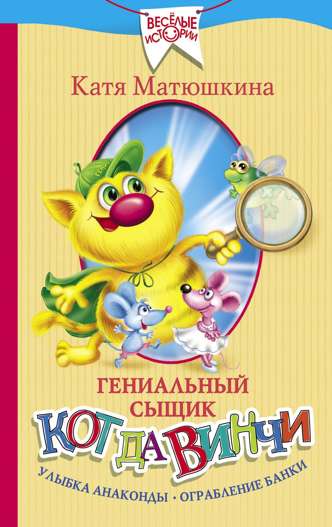 Катя Матюшкина Гениальный сыщик кот да Винчи. Улыбка Анаконды. Ограбление банки