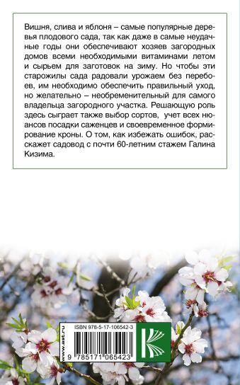 Фруктовый сад. Вишня, слива и яблоня Кизима Г.А.