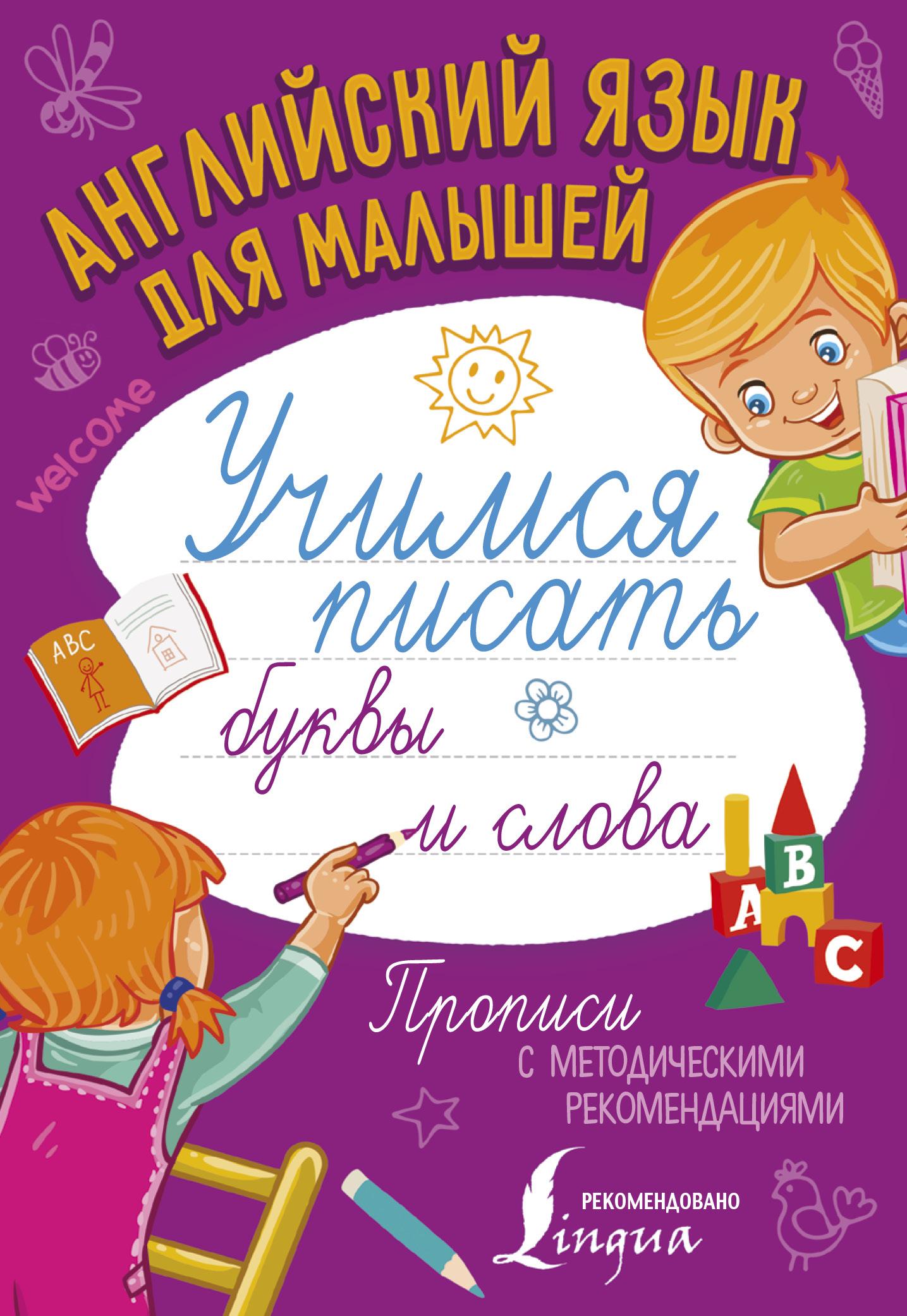 . Английский язык для малышей. Учимся писать буквы и слова английский язык прописи с методическими рекомендациями
