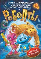 Матюшкина Е.А., Сильвер С. - Роболты!' обложка книги
