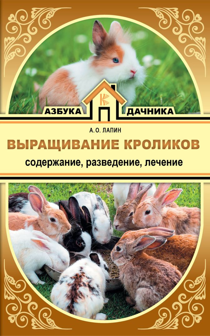 Лапин А.О. - Выращивание кроликов. Содержание. Разведение. Лечение обложка книги