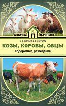 Голубев К.А., Голубева М.В. - Козы. Овцы. Коровы. Содержание и разведение' обложка книги