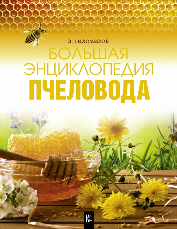 Большая энциклопедия пчеловода Тихомиров В.
