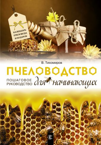 Пчеловодство для начинающих. Пошаговое руководство Тихомиров В.В.