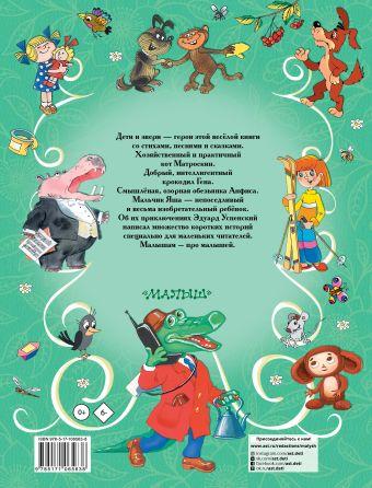 Э.Успенский. Все самые лучшие стихи и сказки для малышей Э. Успенский